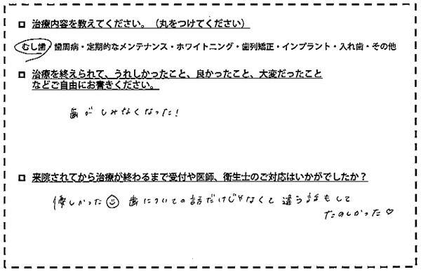 voice_04_23