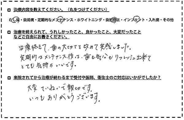 voice_09_23